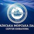 Логотип: Українська морська партія Сергія Ківалова