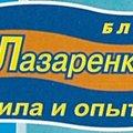 Логотип: Блок Лазаренка