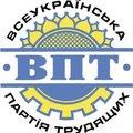 Логотип: Всеукраїнська партія трудящих