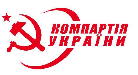 Фото: Комуністична партія України
