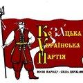 Логотип: Козацька українська партія