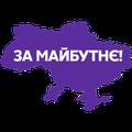 Логотип: ЗА МАЙБУТНЄ