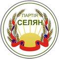 Логотип: Партія селян