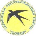 """Логотип: Українська республіканська партія """"Собор"""""""