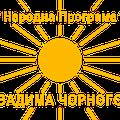 Логотип: НАРОДНА ПРОГРАМА ВАДИМА ЧОРНОГО