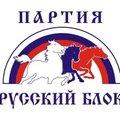 Логотип: Руський блок