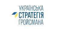 Фото: Українська стратегія Гройсмана