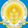 Логотип: Українська селянська демократична партія
