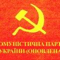Логотип: Комуністична партія України (оновлена)