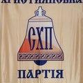 Логотип: УКРАЇНСЬКИЙ ДІМ