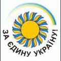"""Логотип: Виборчий блок політичних партій """"За Єдину Україну!"""""""