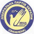 Логотип: Ліберальна партії України (оновлена)