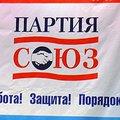"""Логотип: Партія """"Союз"""""""