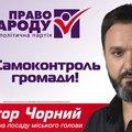 Логотип: ПРАВО НАРОДУ