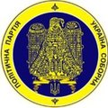 Логотип: Україна Соборна