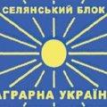 """Логотип: Селянський Блок """"Аграрна Україна"""""""