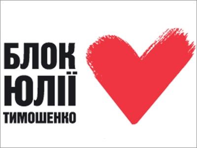 Фото: Блок Юлії Тимошенко