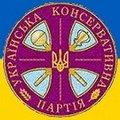 Логотип: Українська консервативна партія