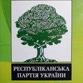 Логотип: Республіканська партія України