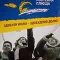 Логотип: Український Народний Блок Костенка і Плюща