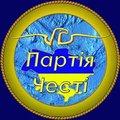 Логотип: Партія Честі