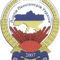 Логотип: Блок партії пенсіонерів України