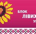 Логотип: БЛОК ЛІВИХ СИЛ УКРАЇНИ