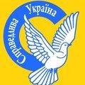 Логотип: Справедлива Україна
