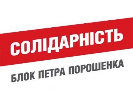 """Фото: Блок Петра Порошенка """"Солідарність"""""""