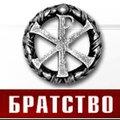 Логотип: БРАТСТВО