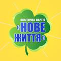 Логотип: НОВЕ ЖИТТЯ