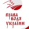 Логотип: Права воля України