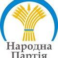 Логотип: НАРОДНА ПАРТІЯ