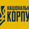 Логотип: НАЦІОНАЛЬНИЙ КОРПУС