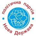 Логотип: Нова держава