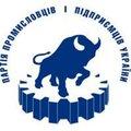 Логотип: ПАРТІЯ ПРОМИСЛОВЦІВ І ПІДПРИЄМЦІВ УКРАЇНИ