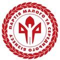 Логотип: ПАРТІЯ МАЛОГО І СЕРЕДНЬОГО БІЗНЕСУ УКРАЇНИ
