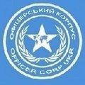 Логотип: Офіцерський корпус