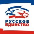 Логотип: Руська Єдність