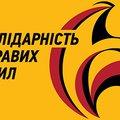 Логотип: СОЛІДАРНІСТЬ ПРАВИХ СИЛ