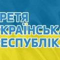 Логотип: Третя українська республіка