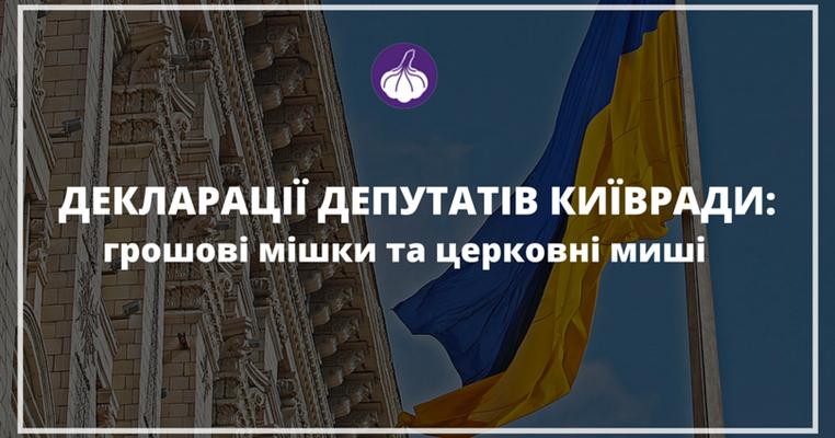 Декларації депутатів Київради: грошові мішки та церковні миші
