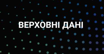 Верховні дані: як сайт Верховної Ради обходить сайти інших парламентів світу