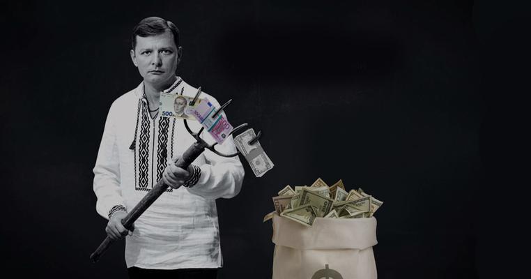 """Гроші """"Радикальної партії"""": чому Ляшко вдає, що не знає олігархічну групу """"Континіум""""?"""