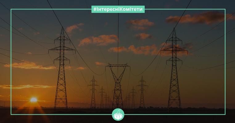 """Гаряча 20-ка: """"безголовий"""" Комітет паливно-енергетичного комплексу"""