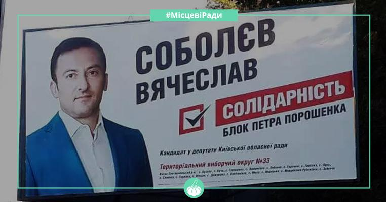 Хто сфальшував вибори для кандидата від БПП в Київоблраді?