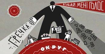 """Операція """"гречка"""": Як депутати купують наше майбутнє"""