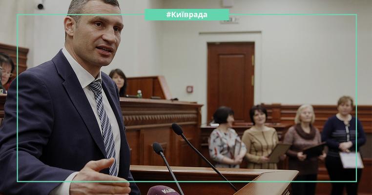 """Прогульники Київради: чому """"Самопоміч"""" та """"Батьківщина"""" не голосує за кожне друге питання?"""