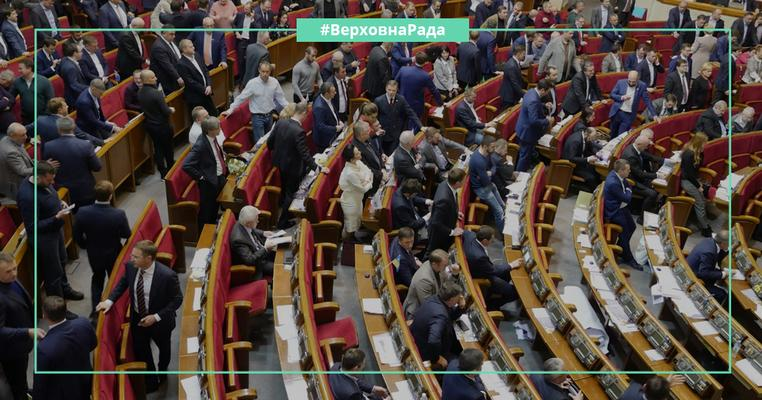 """Як нардепи голосували за бюджет, мораторій, Соболєва і """"Купуй українське"""""""