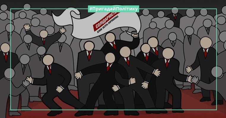 """""""Солідарність"""" еліт: крихкий союз навколо президента"""